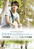ドラマティックジャーニー 中河内雅貴 スコータイの躍動[DVD]