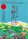 Discover Japan_TRAVEL 山の都・匠の国 飛騨高山 (エイムック 4308 Discover Japan_TRAVEL)