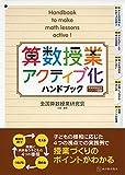 算数授業アクティブ化ハンドブック (算数授業研究シリーズ)
