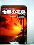 慟哭の孤島―グアム島玉砕の記録 (1981年)