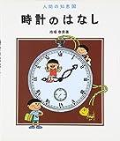 時計のはなし (人間の知恵 (8))