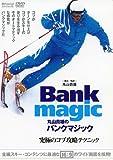 丸山貴雄のバンクマジック 究極のコブ攻略テクニック (DVD) (<DVD>)