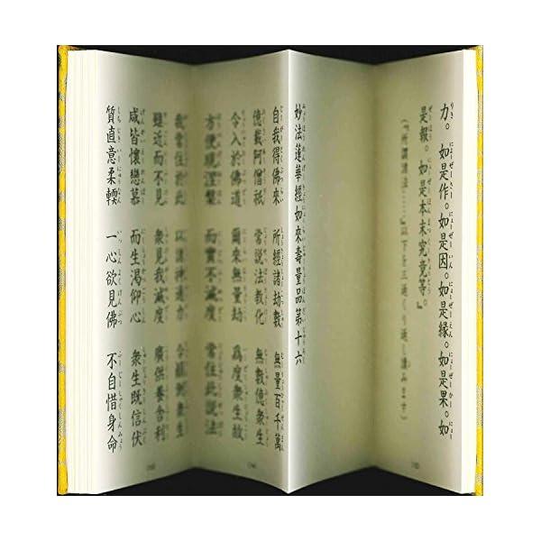 宗紋付きお経シリーズ 日蓮宗 勤行経典(経典付き)の紹介画像5