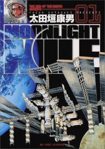 MOONLIGHT MILE 1 (ビッグコミックス)