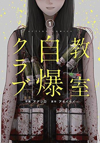 教室自爆クラブ(1) (アクションコミックス)