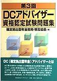 第3回DCアドバイザー資格認定試験問題集 画像