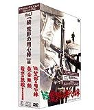 「マカロニ・ウエスタン」3枚セットDVD Vol.1~「続 荒野の用心棒」編[DVD]