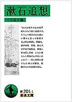 漱石追想 (岩波文庫)