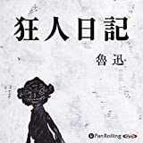 魯迅 「狂人日記」