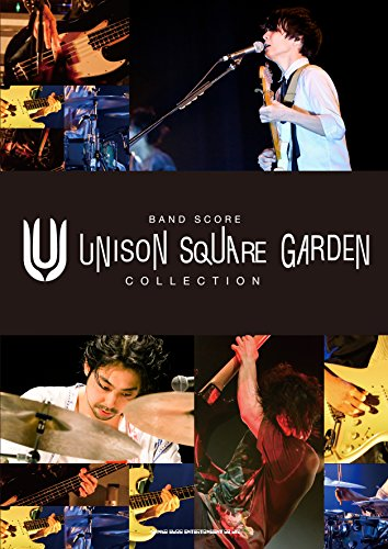 バンド・スコア UNISON SQUARE GARDEN COLLECTION