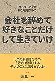 サラリーマンは300万円貯めて、会社を辞めて好きなことだけして生きていけ