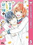空色レモンと迷い猫 5 (マーガレットコミックスDIGITAL)