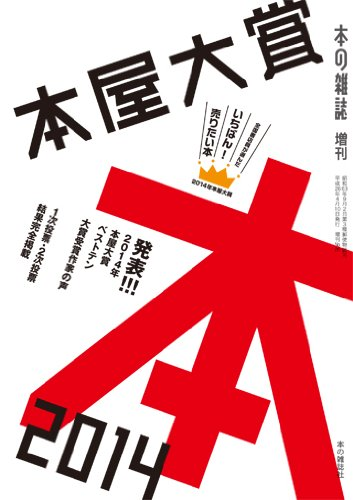 本屋大賞2014