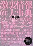 GEKIDAS激裏情報@大事典<VOL.4>