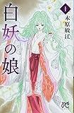 白妖の娘 (プリンセスコミックス)