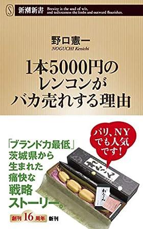 1本5000円のレンコンがバカ売れする理由 (新潮新書)