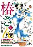 椿さん 6巻 (まんがタイムコミックス)