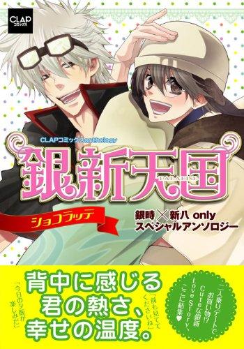 銀新天国~ショコラッテ~ (CLAPコミックス anthology 12)の詳細を見る