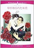 ゆがめられた年月 (エメラルドコミックス ロマンスコミックス)