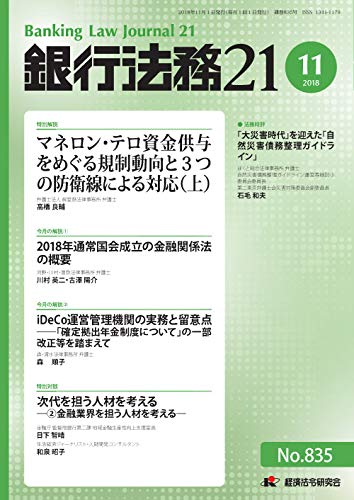 銀行法務21 2018年 11 月号 [雑誌]