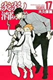炎炎ノ消防隊 コミック 1-17巻セット