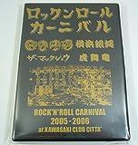 ロックンロールカーニバル-川崎直撃2006- [DVD] ユーチューブ 音楽 試聴