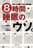 8時間睡眠のウソ。 日本人の眠り、8つの新常識 (集英社文庫)