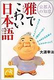 京都人の知恵 雅でこわい日本語 (祥伝社黄金文庫)