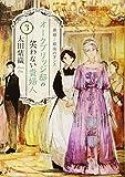 オークブリッジ邸の笑わない貴婦人3: 奥様と最後のダンス (新潮文庫nex)
