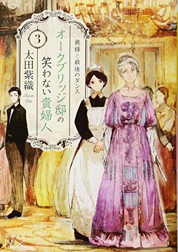 オークブリッジ邸の笑わない貴婦人3: 奥様と最後のダンス (新潮文庫nex)の詳細を見る
