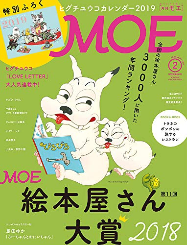 MOE (モエ) 2019年2月号 [雑誌] (第11回MOE絵本屋さん大賞2018/特別ふろく:ヒグチユウコカレンダー2019)