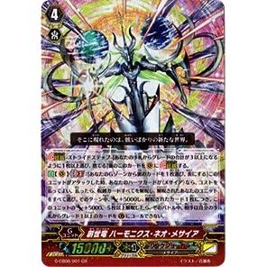 G-CB06/001 創世竜 ハーモニクス・ネオ・メサイア GR