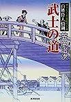 武士の道―百姓侍人情剣 (廣済堂文庫)
