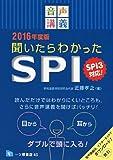音声講義 聞いたらわかったSPI SPI3対応! <2016年度版>