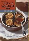フランス家庭料理 (基礎編) (中公ミニムックス (1))