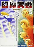 幻魔大戦 Rebirth (5) (少年サンデーコミックススペシャル)