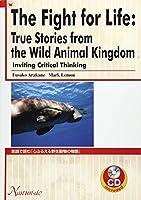 英語で読む『心ふるえる野生動物の物語』