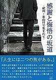 感謝と悔悟の坂道 ー電子書籍版ー: 紀州・北山村で生まれて (22世紀アート)