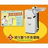 日立のなつかし昭和家電 [3.絞り器つき洗濯機(SH-PT4)](単品)