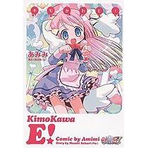 キモかわE! (IDコミックス) (IDコミックス 4コマKINGSぱれっとコミックス)