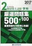 2級建築士試験 学科 厳選問題集500+100〈2017(平成29年度版)〉