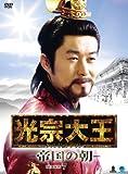 光宗大王-帝国の朝- DVD-BOX 7[DVD]