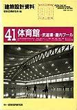 建築設計資料 (41)