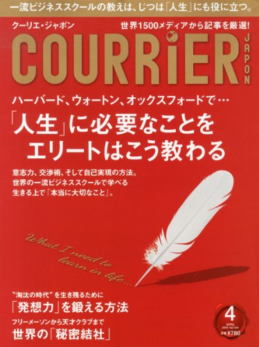 COURRiER Japon (クーリエ ジャポン) 2013年 04月号 [雑誌]の詳細を見る
