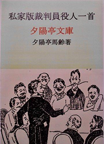 私家版裁判員役人一首 (夕陽亭文庫)