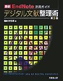 最新EndNote活用ガイド デジタル文献整理術