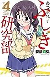 あつまれ!ふしぎ研究部(4): 少年チャンピオン・コミックス