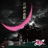 月神の憂鬱