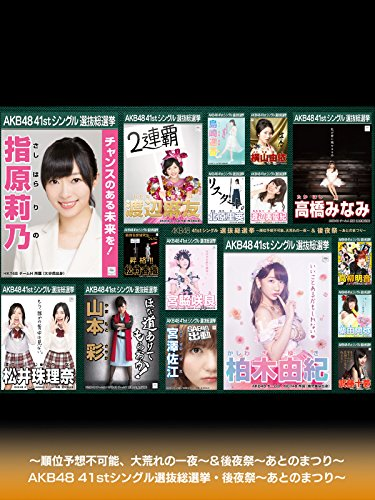 AKB48 41stシングル 選抜総選挙~順位予想不可能、大荒れの一夜~&後夜祭~あとのまつり~  AKB48 41stシングル選抜総選挙・後夜祭〜あとのまつり〜