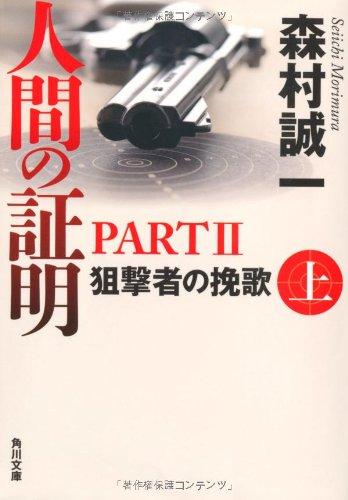 人間の証明PARTII    狙撃者の挽歌 上 (角川文庫)の詳細を見る